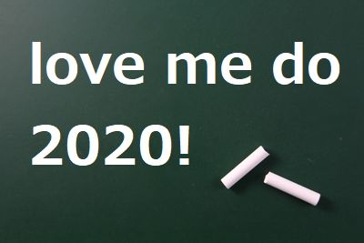 しろくろ占い 2020
